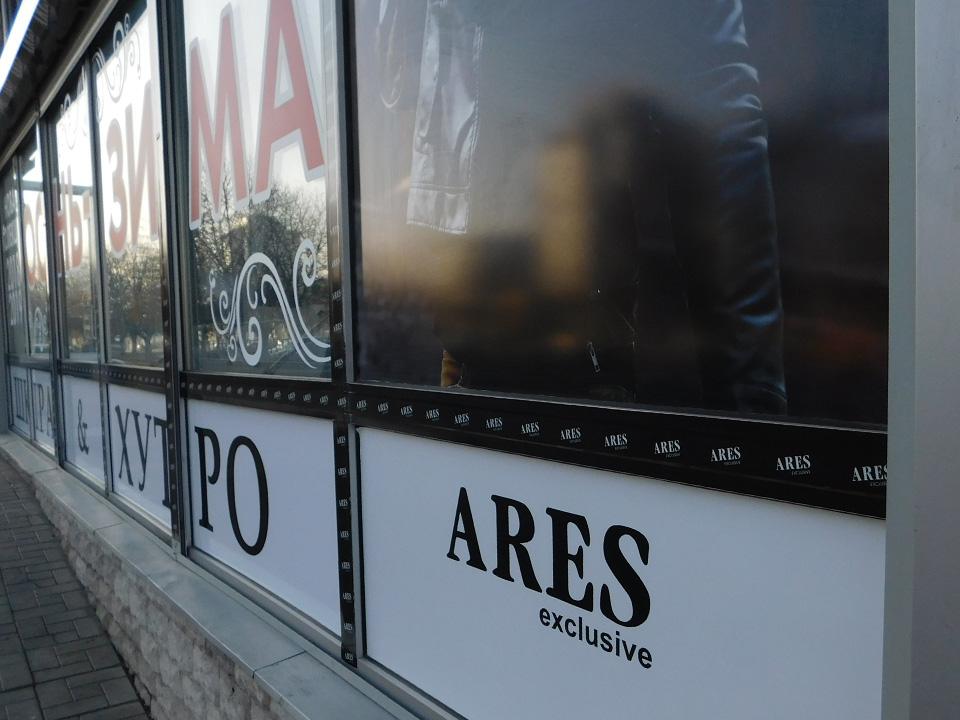 Ares. оформление витрины. наружная реклама, апельсин сумы. рекламное агентство сумы, ра апельсин, комплексное оформление, фасадная вывеска, баннер, объемные буквы