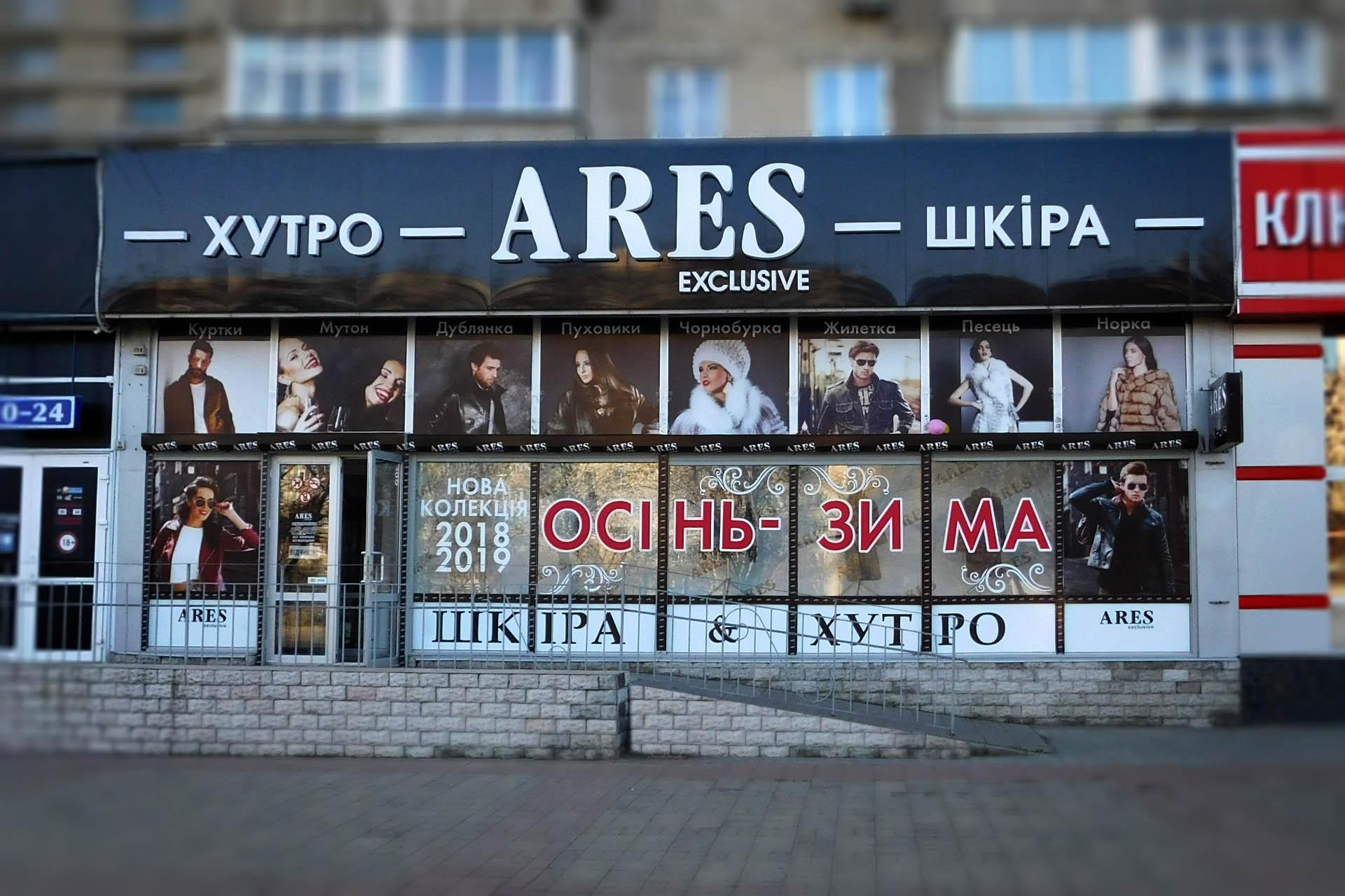 ARES. Вывеска, наружная реклама, реклама в сумах, реклама сумы, апельсин сумы, рекламное агентство сумы