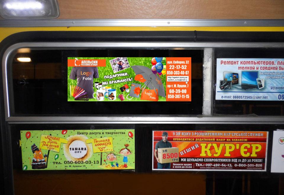 реклама в транспорте, реклама на транспорте, размещение рекламы в транспорте сумы, постеры сумы, суми реклама, маршруты сумы, сумы транспорт апельсин, постеры сумы