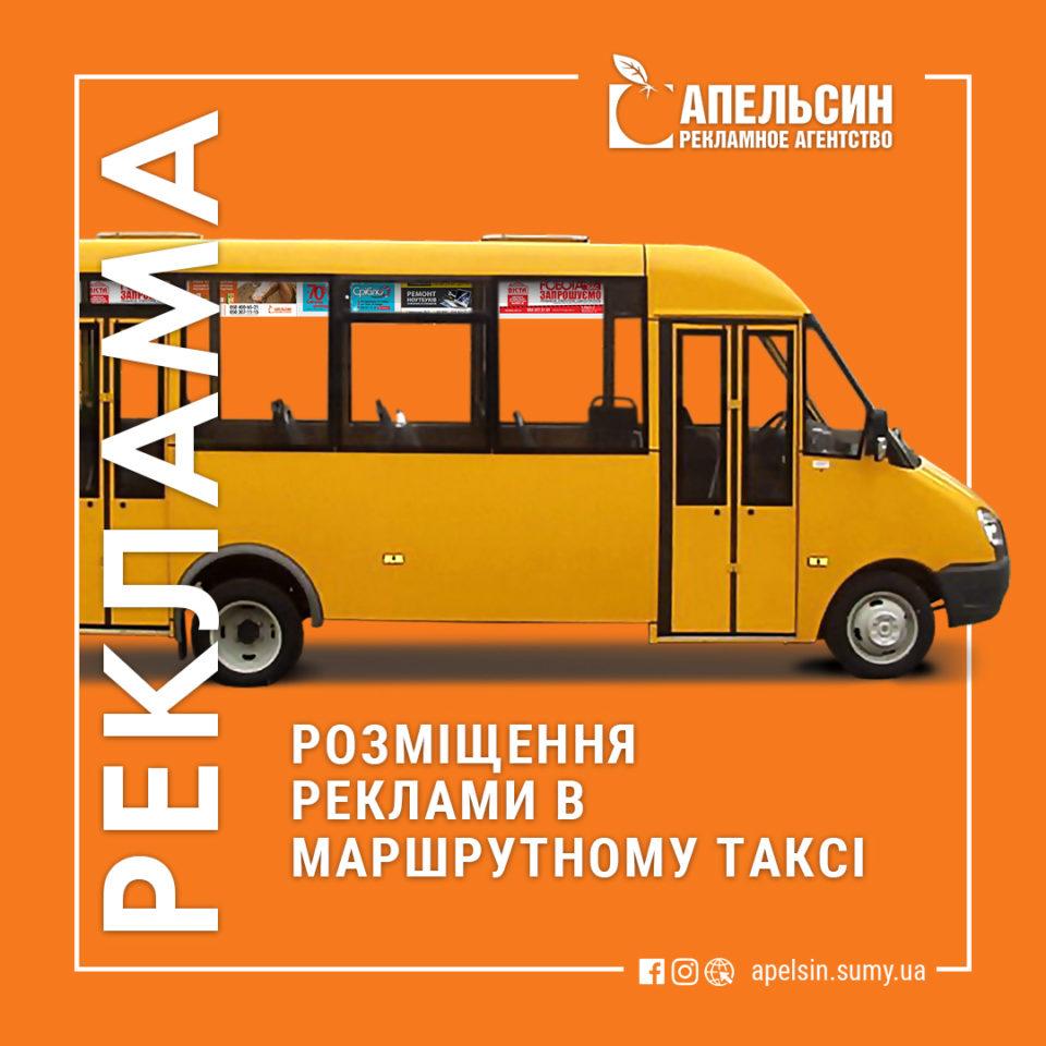 реклама в транспорте, реклама на транспорте, размещение рекламы в транспорте сумы, постеры сумы, суми реклама, маршруты сумы, сумы транспорт апельсин, постеры сумы, реклама в маршрутках, реклама на маршрутках