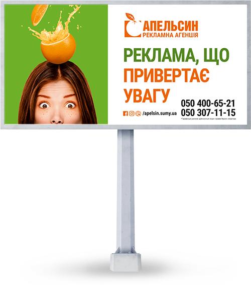 Реклама на бордах, Реклама на бигбордах, борди, бигборды, билборды