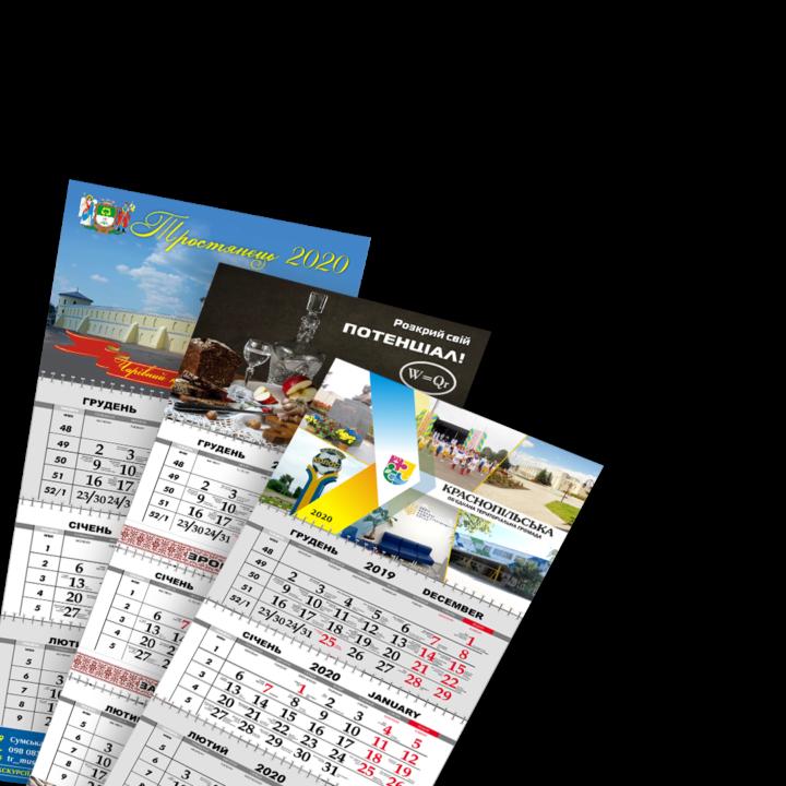 квартальные календари сумы, календари сумы, апельсин сумы рекламное агентство, апельсин сумы, квартальні календарі, печать календарей, сумі календари, суми квартальні календарі