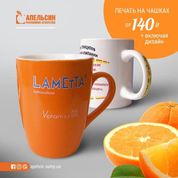 печать на чашках сумы, чашки с логотипом сумы, сувенирная продукция с печатью, брендирование чашек сумы, апельсин сумы, реклама сумы, рекламное агентство апельсин, апельсин суми