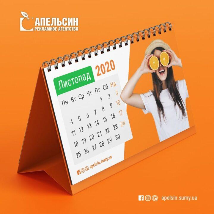 настольный календарь, каленндарь квартальный сумы, перекидной календарь домик, апельсин сумы, реклама сумы, рекламное агентство апельсин, карманный календарь, новогодняя сувенирная продукция